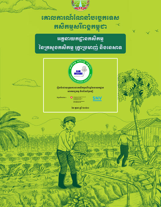Organic Agriculture Guideline Book, SNV