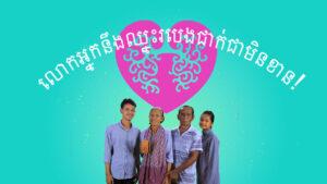TB campaign