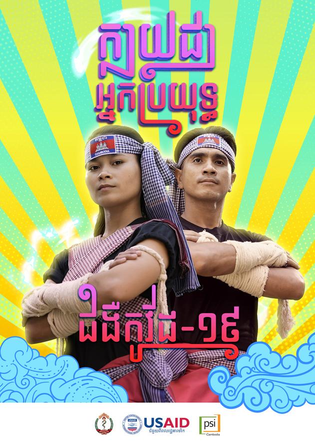 poster covid 19 campaign Cambodia